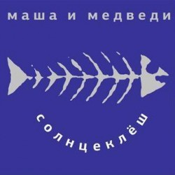 Маша и Медведи / Солнцеклёш (LP)