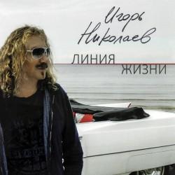 Игорь Николаев / Линия Жизни (LP)