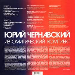 Юрий Чернавский / Автоматический Комплект (LP)