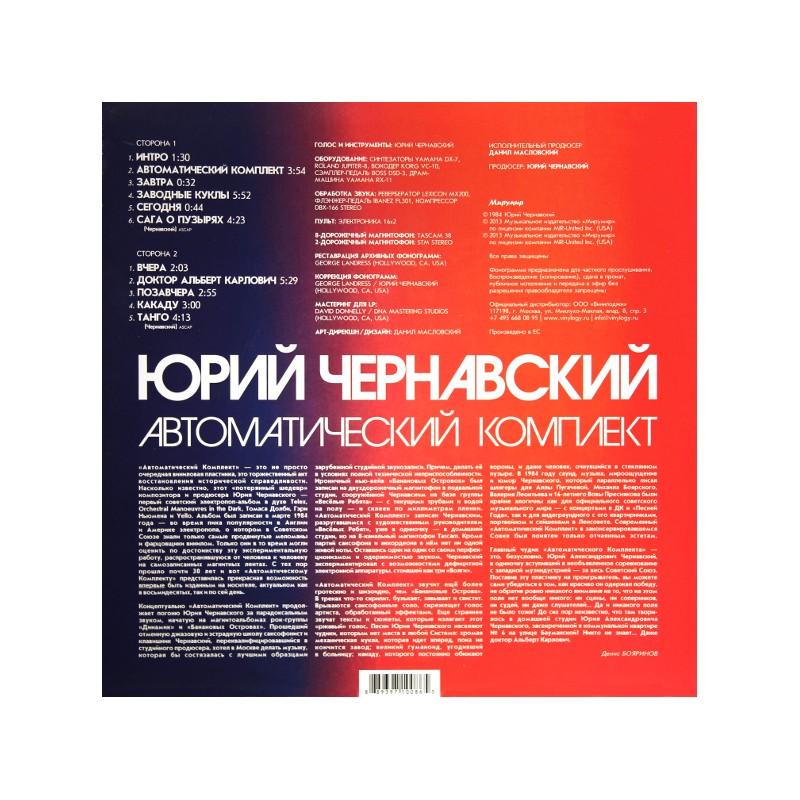 Агата Кристи / Heroin 0 (LP)