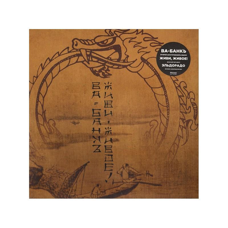 ДДТ - Мир Номер Ноль (2 LP)