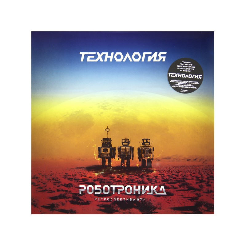 Технология / Роботроника. Ретроспектива 07-11 (Coloured Vinyl)(LP)