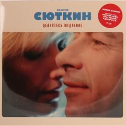Валерий Сюткин / Целуйтесь Медленно (LP)