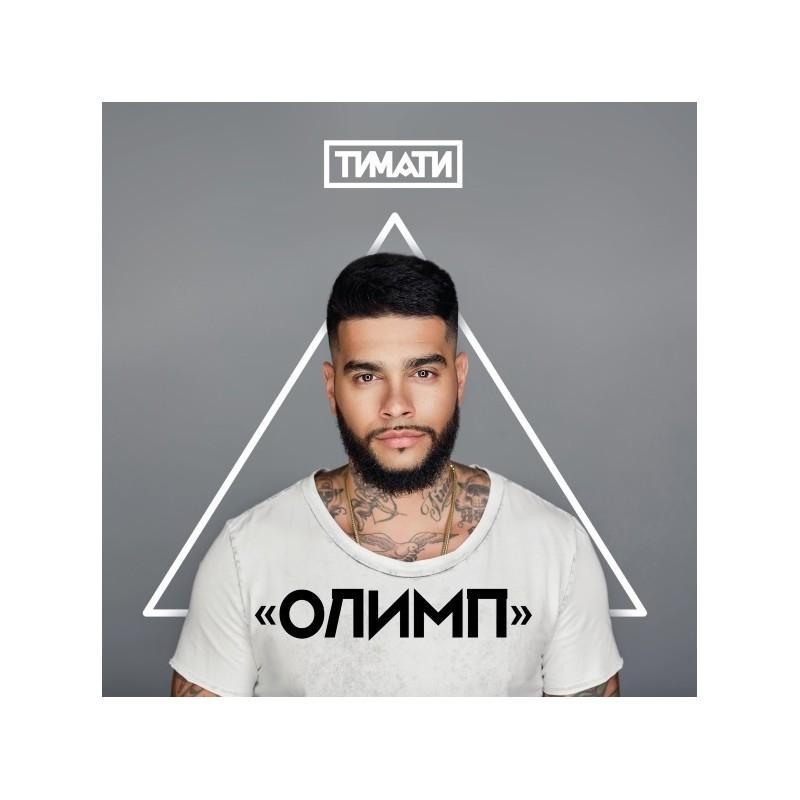 Тимати / Олимп (2LP)