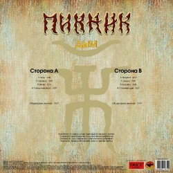 Пикник / Дым (LP)