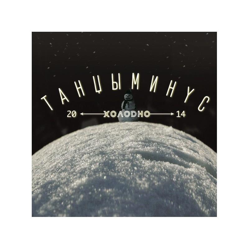 Танцы Минус / Холодно (LP)