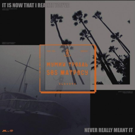 Мумий Тролль / SOS Матросу (LP)