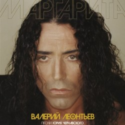 Валерий Леонтьев / Маргарита (LP)
