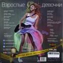 Круиз - Железный Рок (LP)