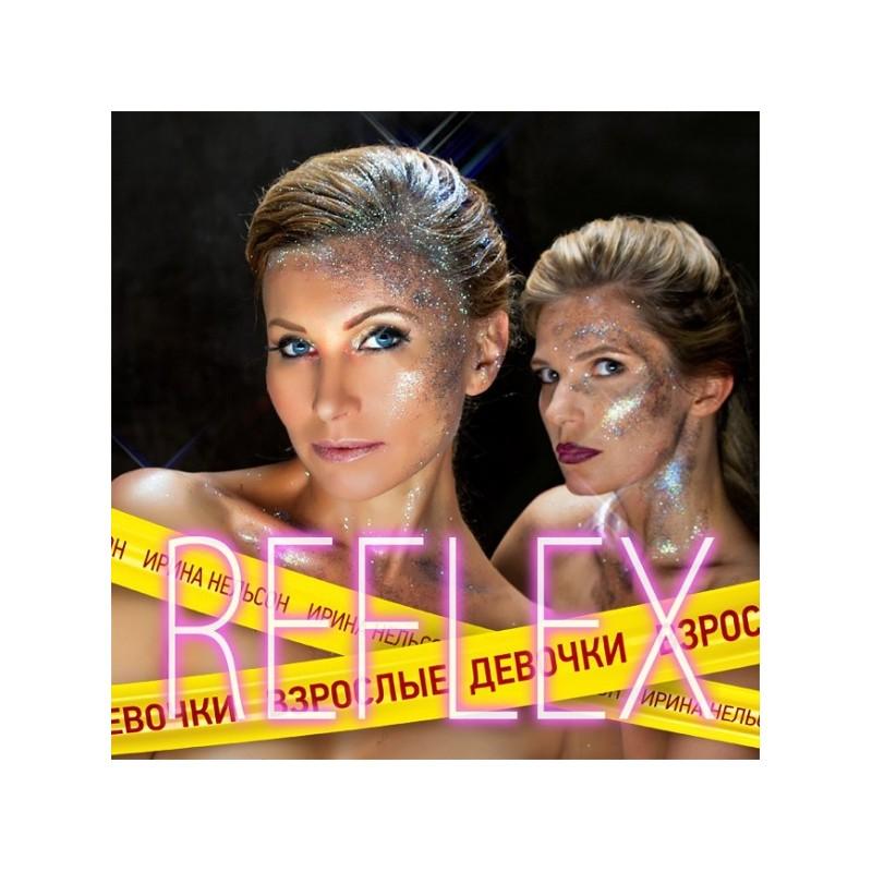 Reflex / Взрослые Девочки (LP)