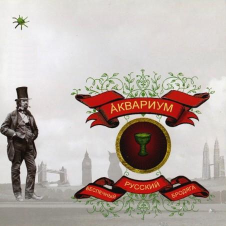 Аквариум / Беспечный Русский Бродяга (LP)