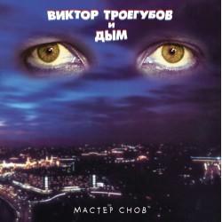 Дым - Мастер снов (LP)