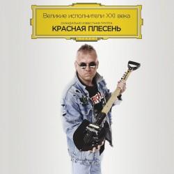 Красная Плесень / Великие Исполнители XXI Века (LP)