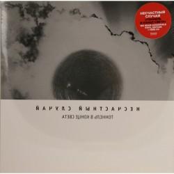 Несчастный Случай / Тоннель В Конце Света (LP+CD)