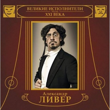 лександр Ливер / Каникулы В Опере (LP)
