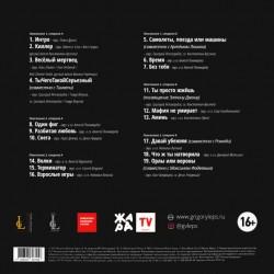 Би-2 - Хипстер (LP)