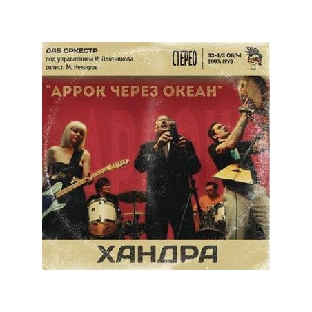 Аррок Через Океан / Хандра (LP)