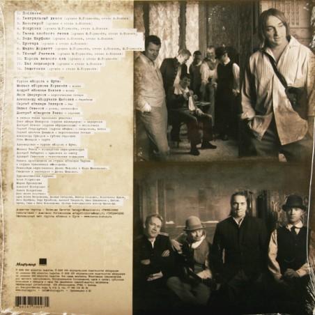 Валерий Сюткин - То,Что Надо (LP)