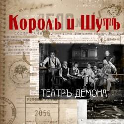 Король и Шут / Театръ Демона (LP)