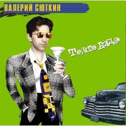 Валерий Сюткин / Я - То,Что...